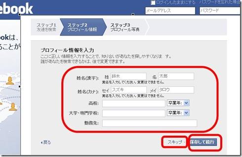 フェイスブックのプロフィール登録