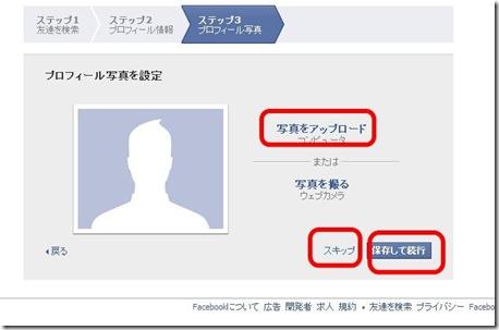 facebook、あなたのFace(顔)写真をアップロードする