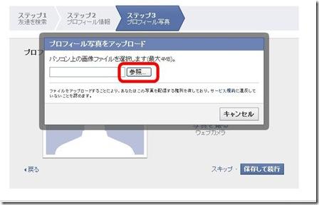 facebook、あなたの写真をアップロードする