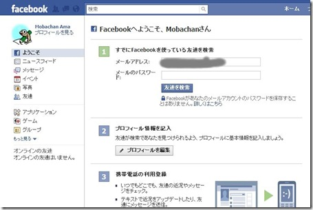 facebook日本語の一通りアカウント設定