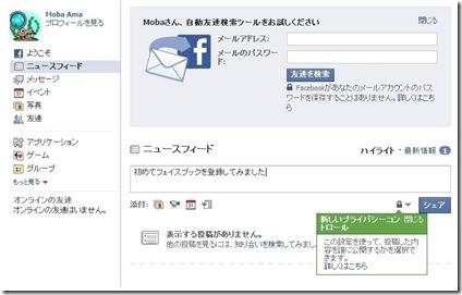 フェイスブックでツイート(つぶやく)をする場合は、Facebook、ニュースフィード.
