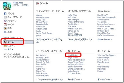 Facebook日本語は何でもありSNS。ゲームで交流