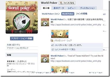 Facebook日本語のゲーム