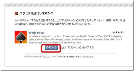 フェイスブックのプロフィール情報がゲームに表示
