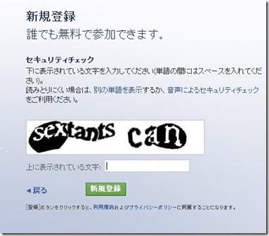 。(facebook日本語はセキュリティー