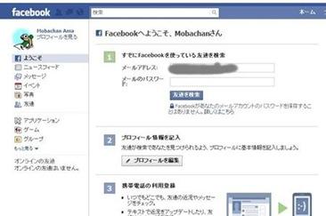 転職・就職に備えてフェイスブックで友人探しを