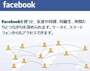 就職活動ができるフェイスブック