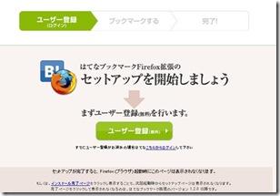 はてなブックマークFirefox拡張のユーザー登録