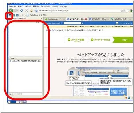 はてなブックマークFirefox拡張のサイドバー表示