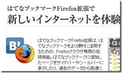 はてなブックマークFirefox拡張