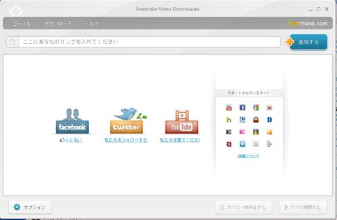 「Freemake Video Converter 2.0」(フリービデオダウンローダー)