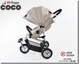 コンセプトバギー「ライフバギー」として生まれ変わったのが「AirBuggy」シリーズの「AirBuggy COCO(エアバギーココ)」