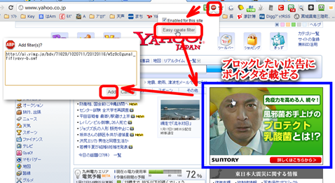 ブロック google chrome 広告