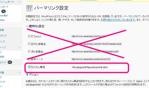 WordPressのパーマリンクの設定を説明型のURLに変更する方法