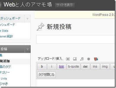 HTML5によってブログの画像投稿が楽に!