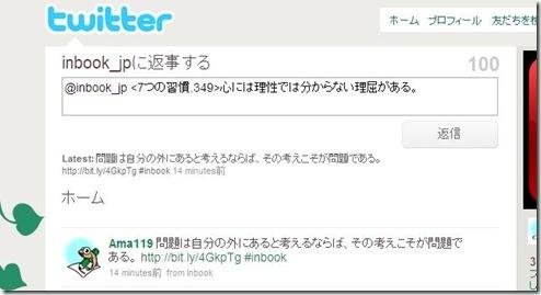 TwitterからInbookに名言を簡単投稿