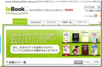 twitterから簡単投稿の「InBook」でらくらく読書ノートを付けてみよう。