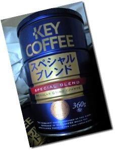 キーコーヒー「スペシャルブレンド」を安く通販で購入