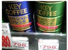 キーコーヒー スペシャルブレンドの店頭価格?