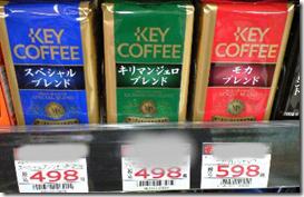 キーコーヒー スペシャルブレンドやキリマンジャロブレンド