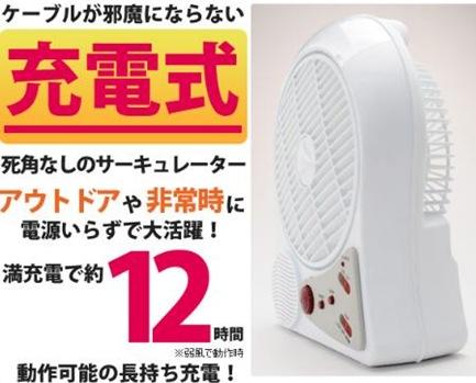 充電式の扇風機なら停電時も暑くありません。