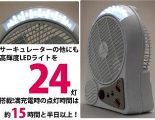 LEDライト付きの扇風機
