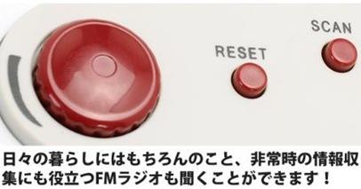 FMラジオも付いている充電式の扇風機