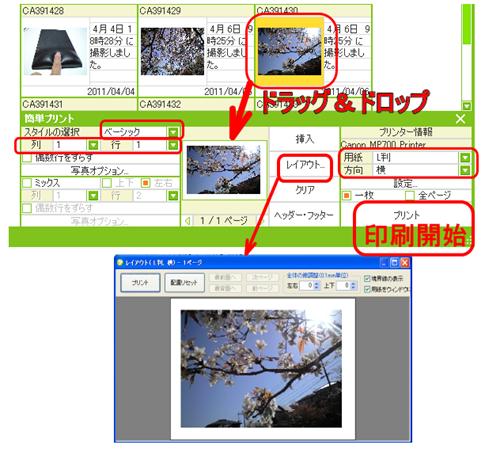 L版に写真をプリントする場合のセッティング。