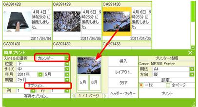 リスモで写真付きカレンダーを作成する方法。