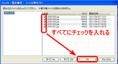 PCへ転送する写真を選びチェックを入れる。