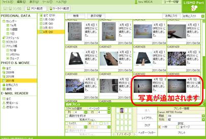 リスモの画像アルバムに転送された写真が追加される