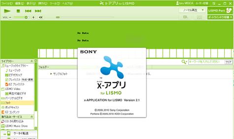 ソニーのX-アプリforLISMOを起動して、CDから取り込む