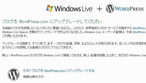 マイクロソフトがWindows live spaceブログをWordPress.comにアップグレードへ。