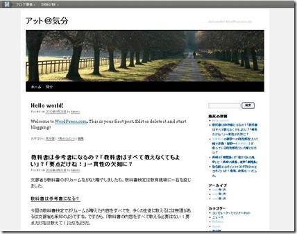 Window Live SpaceからWordPress.comへアップグレード後にの新しいブログか完成しました。