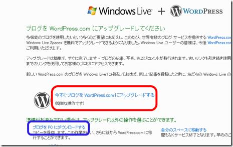 WordPress.com にアップグレードする方法とは?