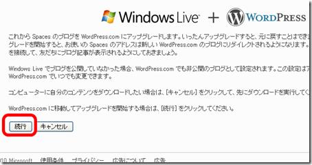 WordPress.com にアップグレードを確認します。