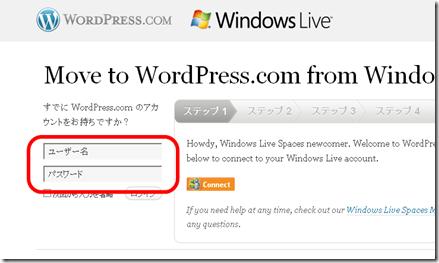 WordPress.com の取得済みのアカウントとパスワードでログインします。