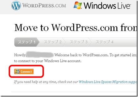 Window Live のアカウントとWordPressのアカウントを関連付けるステップ