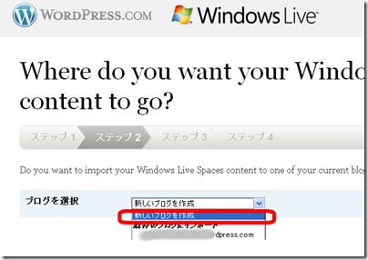 次にWordPressのブログの選択方法です。
