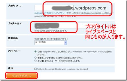 WordPressで新しいブログを作成します。