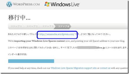 Window Live SpaceからWordPress.comへ記事を移行します。