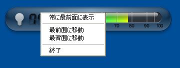 「CubeAir 電力使用状況」をデスクトップの最前面に表示するかどうかの設定。