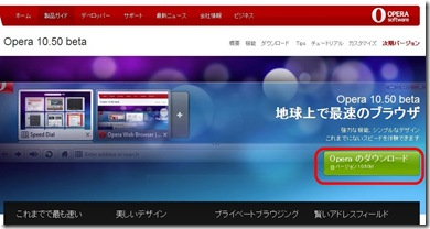 Opera ブラウザ 無料でダウンロードからダウンロードします。