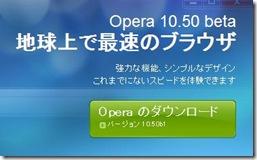 Opera 最速ブラウザのダウンロード