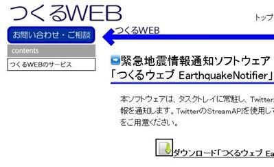 緊急地震速報をTwitterで受信する方法