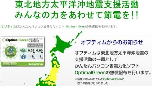 無料のパソコン節電ソフト「OPtimal Green」で地震支援をする方法