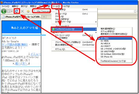 Firefoxのアドオン「FireMobileSimulator」で携帯サイトをシュミレーション模擬表示
