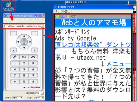 docomoの携帯端末でシュミレーションしてPC上でどのように見えるか確認できる一押し無料ソフトはiモードHTMLシミュレータII