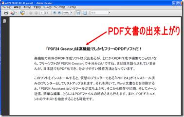 「PDF24 Creator」のWord文書のPDF化した文書