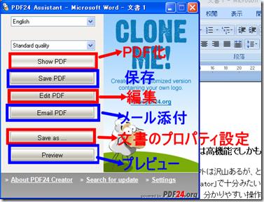 「PDF24 Creator」の他の機能